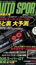 Nissan GT-R FIA GT spec race car spied on track