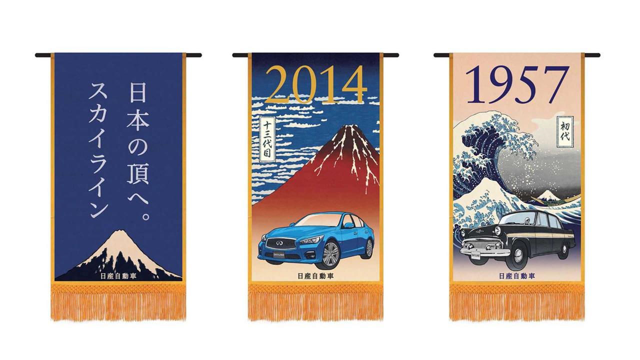 Nissan skyline 60th anniversary posters motor1.com photos